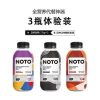 smea代餐粉低卡饱腹代餐奶茶膳食纤维营养低糖餐 NOTO系列3瓶装