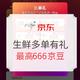 新一轮京东生鲜多单有礼活动 3单返666京豆、2单返300京豆等,仍有名额,不定时补充