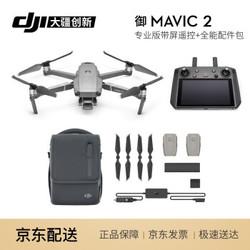 """大疆(DJI) DJI大疆 """"御""""Mavic 2新一代便携可折叠4K无人机 高清航拍带屏遥控器版+全能配件包"""