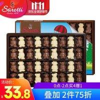 Sarotti 萨洛缇 黑白熊 儿童牛奶巧克力 *5件