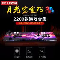 斯泰皇支持多人对战可同屏电脑投影电视大屏 潘多拉月光宝盒2200款海量经典游戏 炫酷紫