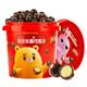 怡浓 麦丽素桶装夹心巧克力 520g预售 39元