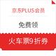京东PLUS会员:领火车票无门槛9折优惠券码 最高减100元