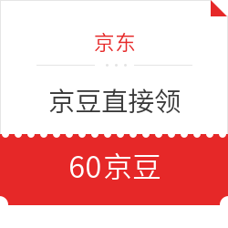 京东 京豆直接领60京豆