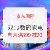 京东国际 12.12暖暖节 数码家电专场