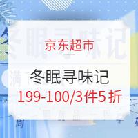 京东超市  每周壹选 冬眠寻味记