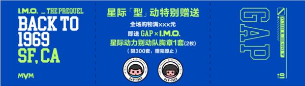 Gap X 摩登天空MVM 联名 I.M.O. 舰队制服系列卫衣 全新上线