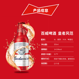 Budweiser百威红色经典啤酒