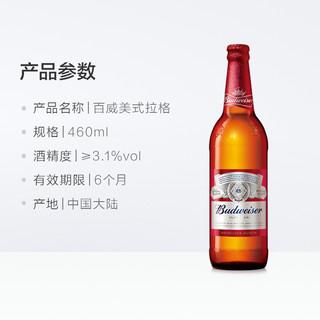 百威 经典美式拉格 整箱经典美式拉格460ml*12瓶啤酒