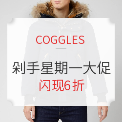 COGGLES 剁手星期一大促 黑五专场