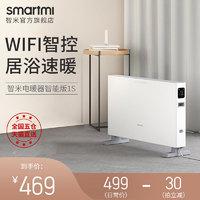 智米电暖器智能版1S暖风机