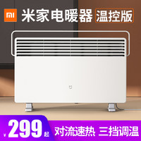 小米电暖器