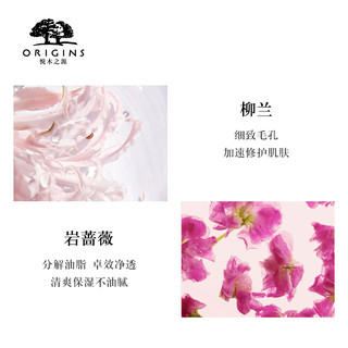 origins/悦木之源粉滑嫩哑光盈润美颜霜 控油面霜柔光霜