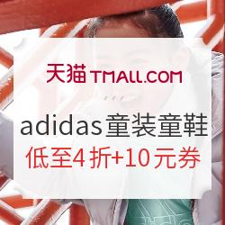 天貓精選 adidas童裝童鞋 雙12預熱