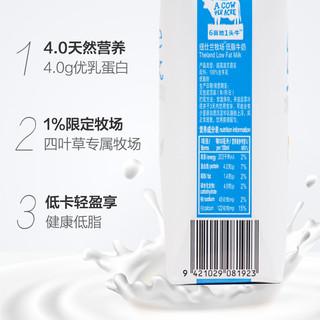 Theland 纽仕兰 4.0g蛋白早餐低脂部分脱脂纯牛奶整箱250ml*24盒