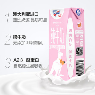 Theland 纽仕兰 A2 β-酪蛋白专注儿童成长全脂纯牛奶6支粉色