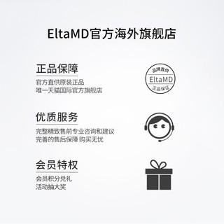 EltaMD 护肤三重防晒霜85g*2赠73ml正装洁面