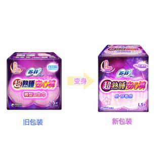 Sofy 苏菲 sofy 超熟睡超薄夜用安心裤内裤型卫生巾L码5片