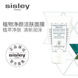 sisley 希思黎 植物净颜洁肤面膜60ml