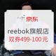 12日0点、促销活动:京东 reebok官方旗舰店 双12暖暖节 前1小时8折,30元无门槛券,双券499-100元