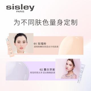 sisley希思黎 至美修容妆前乳 提亮 滋润细腻服帖 官方正品