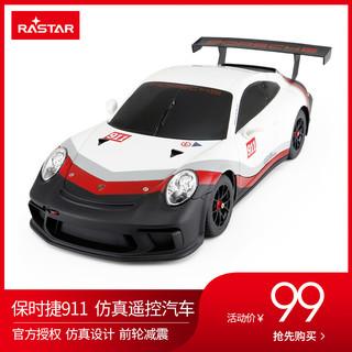 rastar/星辉 保时捷911 GT3 Cup遥控车儿童遥控赛车玩具男孩礼物