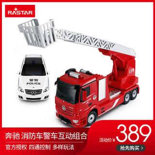 RASTAR/星辉 奔驰遥控消防车警车套装男孩遥控汽车模型玩具车新品