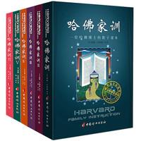 哈佛家训全集1-6(全套6本)