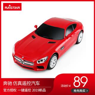 rastar/星辉 奔驰儿童遥控汽车玩具车1:24跑车模型男孩四轮遥控车