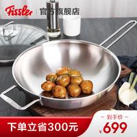 Fissler 菲仕乐 家用厨房电磁炉 32cm