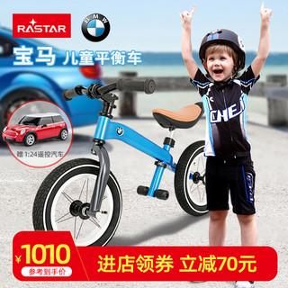 RASTAR/星辉 宝马BMW儿童滑步平衡车无脚踏自行车学步车滑行童车