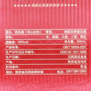 西凤酒 华山论剑二十年45度20年凤香型白酒