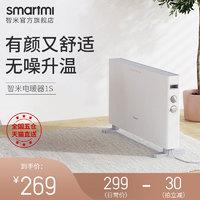 智米电暖器1S电暖气小太阳