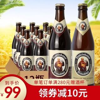 德国Franziskaner教士范佳乐小麦白/黑啤酒 450ml 12瓶