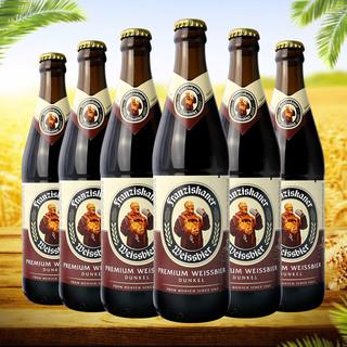 教士黑啤酒 Franziskaner范佳乐黑啤酒 450ml*6瓶