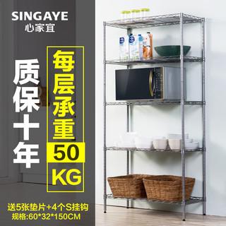 心家宜 厨房置物架白色 五层 45*30*126CM