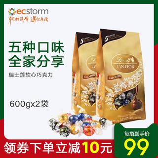 美国进口瑞士莲精选巧克力600g*2袋