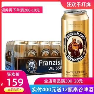 教士范佳乐白啤酒德国原装进口小麦白啤酒500ml*24浑浊型