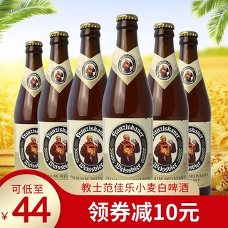 德国范佳乐啤酒Franziskaner范佳乐/教士白小麦啤酒450ml*6瓶