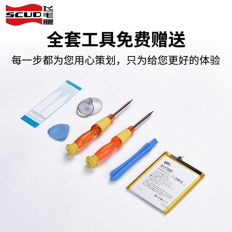 飞毛腿小米8电池 小米5/6/4/4c/9/9se/mix2