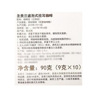 SAQUELLA 圣贵兰 滤泡式挂耳黑咖啡粉 (90g)