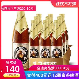 教士德国白啤酒范佳乐原装进口小麦啤酒500毫升*12瓶