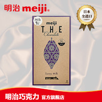 meiji 明治 「Meiji THE Chocolate」 明治臻品 轻柔果香