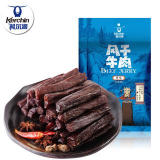 科尔沁风干牛肉干250g*2袋 内蒙古特产牛肉干原味香辣五香孜然味