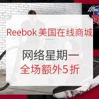 海淘活动:Reebok美国在线商城 网络星期一 精选潮流服鞋运动