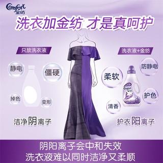 联合利华金纺衣物护理4L三瓶