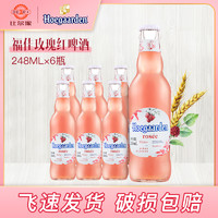 Hoegaarden 福佳 福佳白福佳玫瑰红啤酒 玫瑰6瓶装