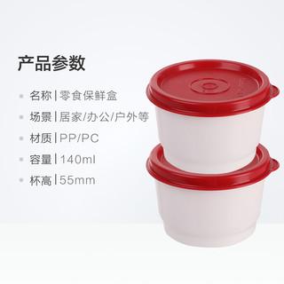 Tupperware 特百惠 糖果零食储藏保鲜盒小巧便携 140ml 2个装(颜色随机)