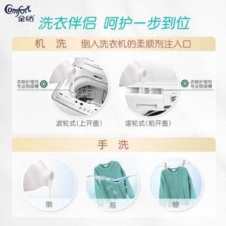 金纺衣物护理剂柔顺剂洗衣液2000mL