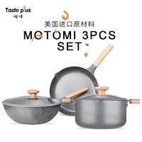 Taste plus 悦味 TP1TZ02 30CM炒锅+30CM煎锅+22CM汤锅电磁炉燃气灶通用厨具